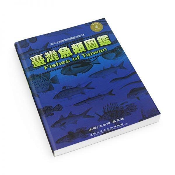 臺灣魚類圖鑑-(精裝 彩色內頁)