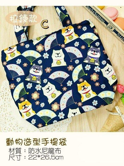 日系柴犬圖款系列環保袋、水壼提袋