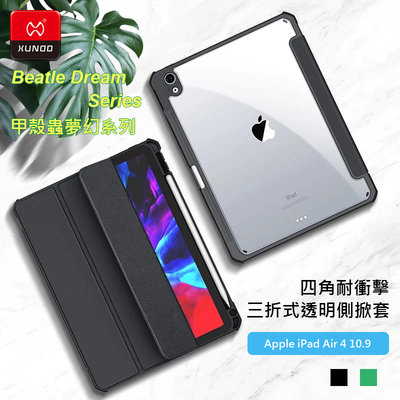 Apple iPad Air 4 10.9 A2316 A2324 訊迪XUNDD甲殼蟲夢幻系列 耐衝擊三折透明側掀套