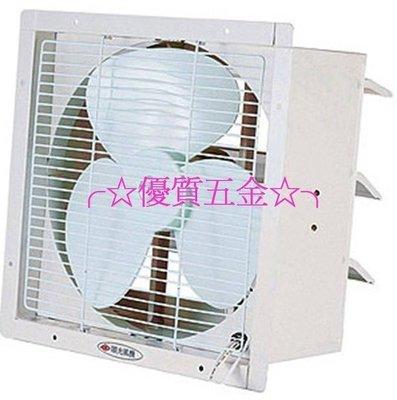 ╭☆優質五金☆╮順光12 壁式吸排兩用附百葉通風扇抽風機 換氣扇 排風機 STA-12~有現貨