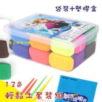【現貨-12色】 冰雪奇緣 12色 輕黏土套裝組 橡皮泥 3D 彩泥 黏土 安全無毒 兒童玩具 DIY 手作黏土