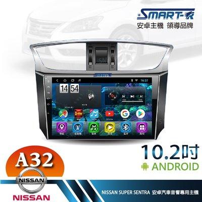 【SMART-R】NISSAN SUPER SENTRA 10.2吋安卓2+32Android 主車機-入門四核心A32