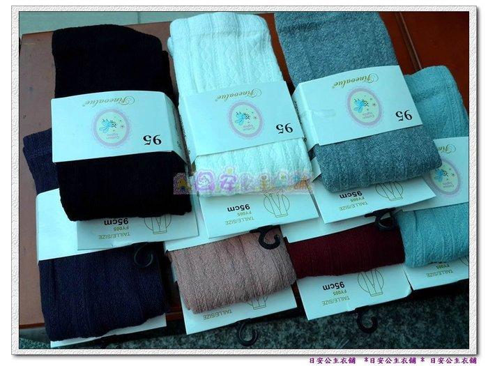 日安公主衣舖AC201*糖果色菱形圖案連褲襪 七色 (95-125CM)  特價
