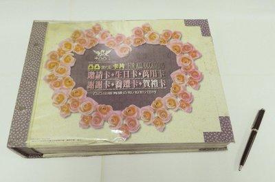 【白鹿洞 ◎ 二手藏書 ◎ 卡片藝術】 國內知名凸凸卡片公司出品 ◎ 生日卡‧賀卡‧邀請卡樣本《卡片資料工具書》
