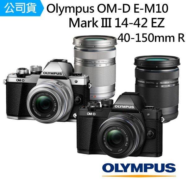 名揚數位 OLYMPUS E-M10 MARK III 14-42mm EZ+40-150mm 公司貨登錄送禮8/31止