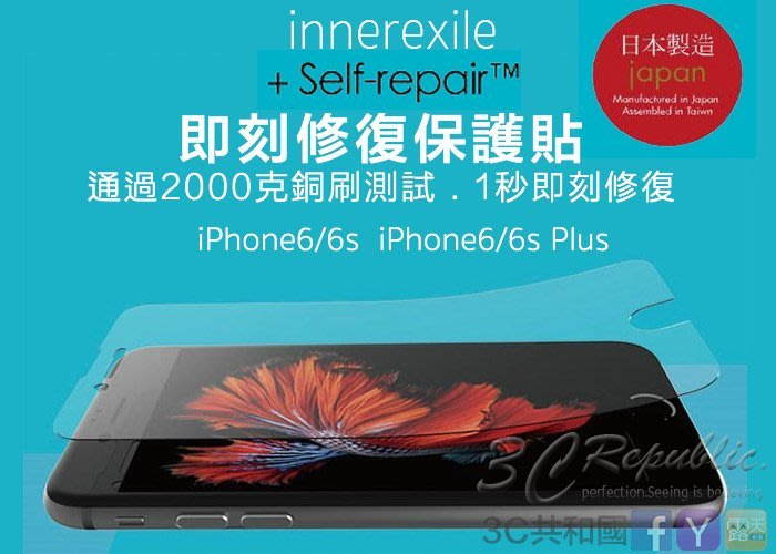 日本製 現貨 innerexile Self-repair iPhone 6 6s Plus 5.5 即刻 修復 保護貼