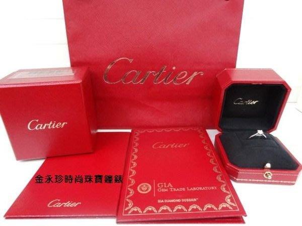 金永珍珠寶鐘錶* Cartier 卡地亞原廠鑽戒 經典四爪 0.37ct 鉑金鑽戒 求婚 情人節 生日禮物*