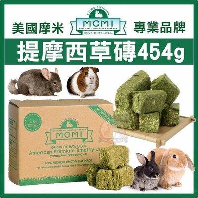 汪旺來【歡迎自取】美國摩米MOMI提摩西草磚454g磨牙磚35%高纖維質/牧草兔飼料/提摩西草塊//成兔、龍貓、天竺鼠