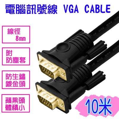 【易控王】3+6工程專用VGA CABLE 電腦訊號線 10米 VGA線 鍍金頭 附防塵套(30-003)