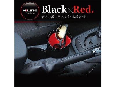SEIWA 黑紅系杯型置物袋 - W947