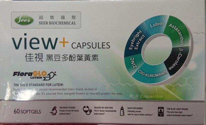 佳視黑豆多酚葉黃素60粒裝/台灣合法代理商