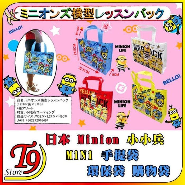 【T9store】日本進口 小小兵迷你手提袋 環保袋 購物袋 卡通圖案提袋 (1包12個)