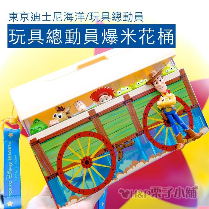現貨 玩具總動員 馬車造型 玩具箱 爆米花桶 造型桶 胡迪 巴斯光年 翠絲 TOY 東京海洋迪士尼[H&P栗子小舖]