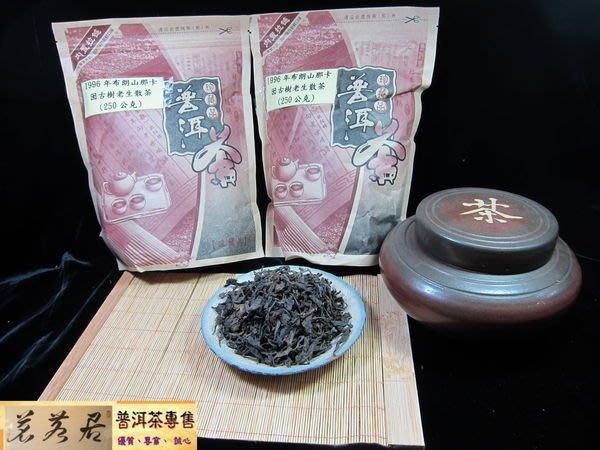{茗若居普洱茶} 1996年【布朗山納卡囡寨】古樹老生散茶(250公克)~陳期十多年、老氣、樟香味