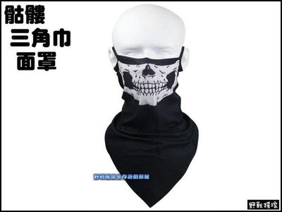 【野戰搖滾-生存遊戲】骷髏三角巾面罩、...