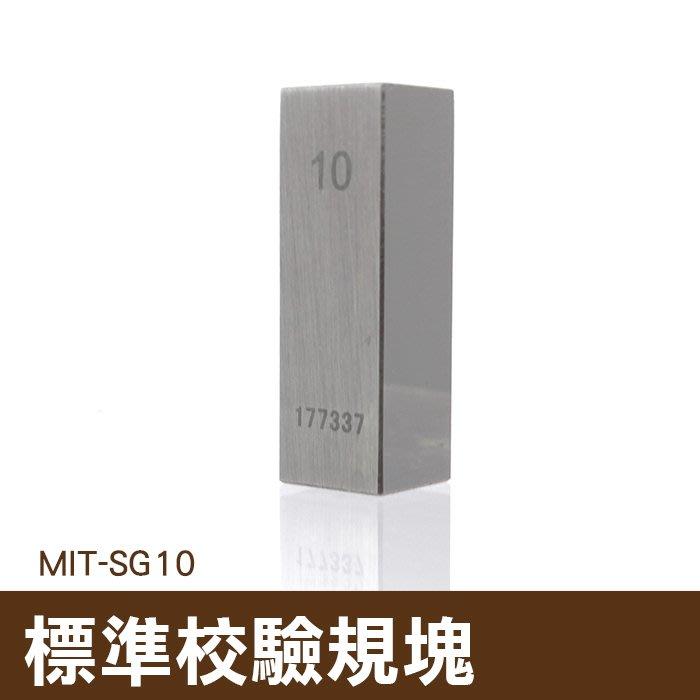 校對規 檢測器具 10 標準件校正用具 校正塊 MIT-SG10