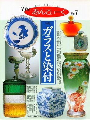 紅蘿蔔工作坊/The あんてぃーく vol.7 ガラスと染付(日文書)9 I