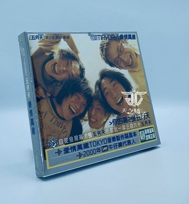 五月天  MayDay ~愛情萬歲  / 第二張創作專輯 ~紙外盒台灣雷射標籤~下標=直購結標  ♪ 天之驕子 ♪