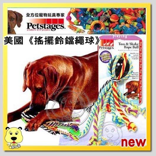 【幸福培菓寵物】美國Petstages》無填充系列搖擺鈴鐺繩球玩具組合 特價488元
