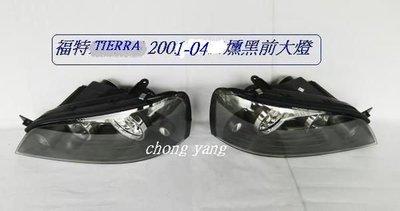 [重陽]福特TIERRA LS/RS   2001-07年[燻黑 ]前大燈2個[優良品質]