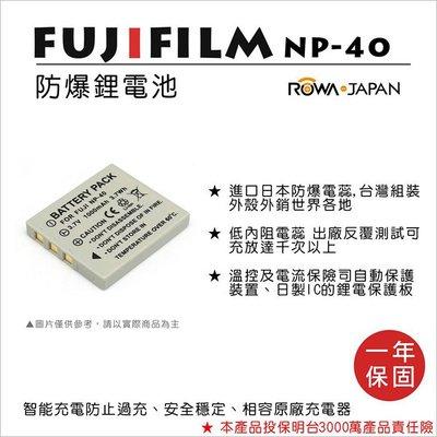 趴兔@樂華 FOR Fuji NP-40相機電池 鋰電池 防爆 原廠充電器可充 保固一年