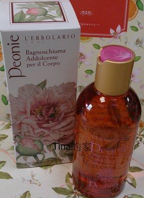 ❤Tina的家❤LERBOLARIO蕾莉歐玫瑰三重奏沐浴乳(膠)牡丹花沐浴乳250ml$355植物皂加價購