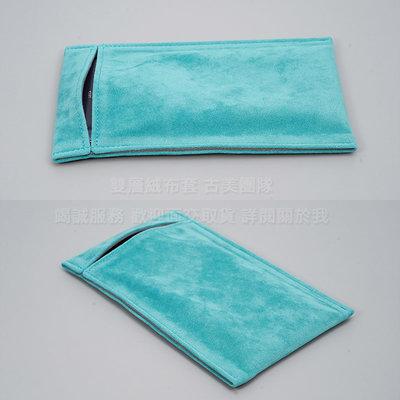 Melkco 2免運雙層絨布套Google Pixel 5 6吋 淺藍 絨布袋手機袋手機套保護袋保護套收納袋