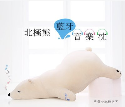玩具熊音樂抱枕,毛絨藍牙北極熊,女生玩偶抱抱熊