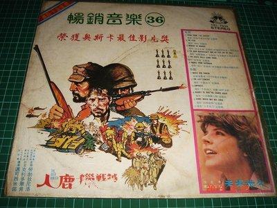 早期黑膠唱片~ 暢銷音樂36 越戰獵鹿人、妙冤家、流水年華等電影主題曲【CS超聖文化2讚】