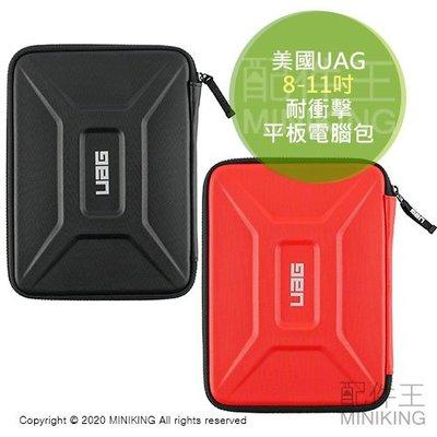 現貨 公司貨 UAG 8-11吋 耐衝擊 平板 電腦包 平板包 平板電腦 保護套 保護包 美國軍規 防摔 防撞