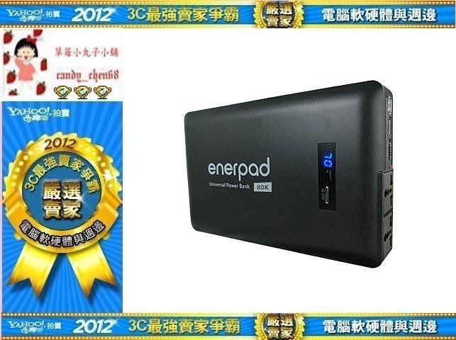 【35年連鎖老店】enerpad 攜帶式直流電 / 交流電行動電源 AC80K(黑色)有發票/80400mha