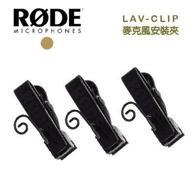 『E電匠倉』 RODE LAV-CLIP 麥克風 安裝夾 Lavalier 領夾式 MIC 夾座 收音 錄影 採訪