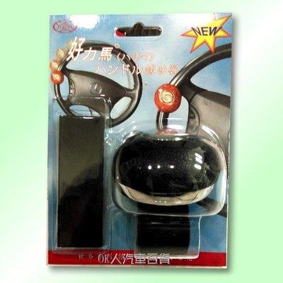 【OK人】方向盤轉輪輔助器/黑色/好力馬/台灣製/汽車百貨