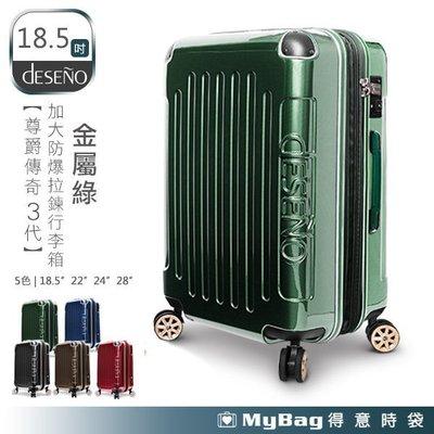 Deseno 行李箱 尊爵傳奇3代 CL2380-18.5吋 金屬綠 加大防爆拉鍊旅行箱 得意時袋