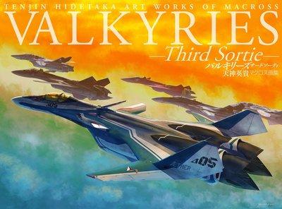 【布魯樂】《代訂_ 空運》[日版書籍] 天神英貴 MACROSS畫集「VALKYRIES-Third Sortie-」