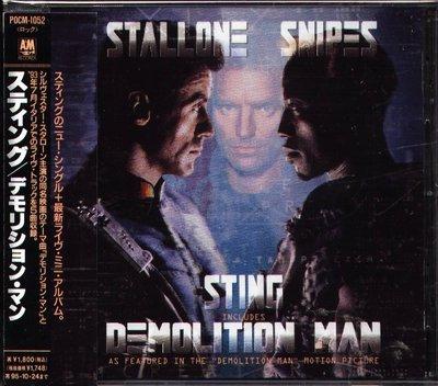 K - Sting 史汀 - 超級戰警 Demolition Man  - 日版 OST Soundtrack