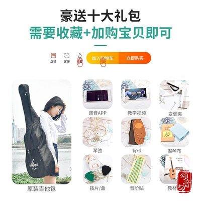 guitarist民謠吉他初學者男女學生用手入門單板41寸電箱木吉它[頌音坊34073]