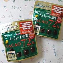明治CACAO72%黑巧克力 立袋40G(效期2021/08/31)市價59元特價25元賣場滿七百免運