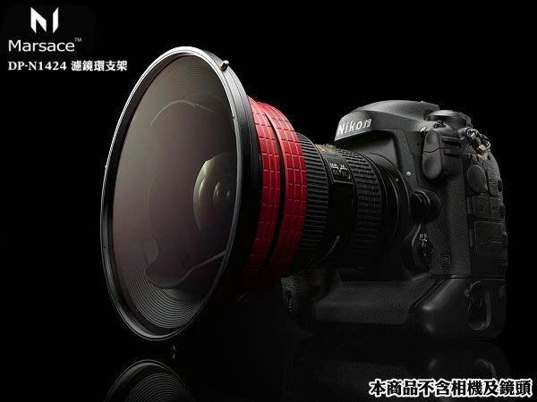 呈現攝影-Marsace瑪瑟士 DP-N1424 濾鏡環組 145mm Nikon14-24mm F2.8大眼妹專用 濾鏡座+UV+CPL+ND16 公貨