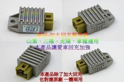 台灣製 機車整流器 加大回充整流器 交流車 CUXI RS SV 原廠整流器 YAMAHA KYMCO SYM 廠牌