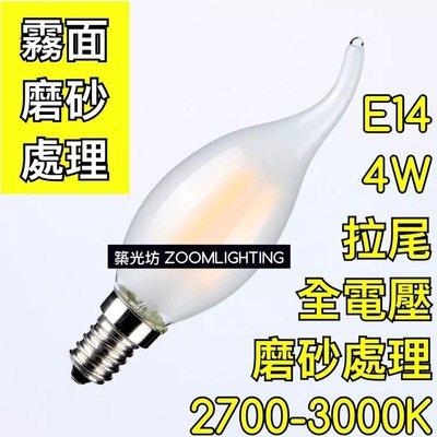 【築光坊】(全電壓) E14 拉尾磨砂LED蠟燭燈 4W 燈絲球泡 (120x4pcs+60)x1.05=567