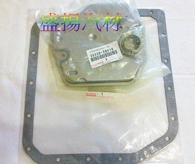 盛揚 正廠 豐田 TOYOTA PREVIA 2.4 (01-12) 變速箱墊片+變速箱濾網 (4速用)