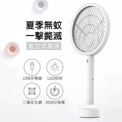 現貨~【REMAX】白色☛滅霸系列電蚊拍/家用電蚊拍/直立式/捕蚊拍/滅蚊拍/USB充電/LED照明