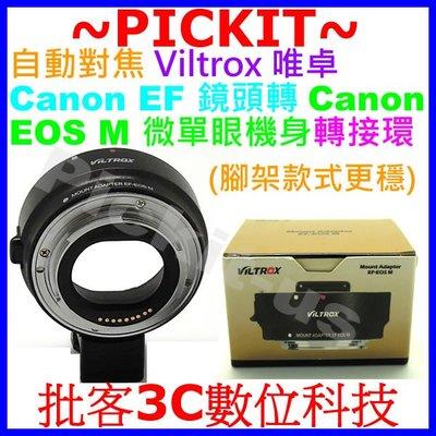 VILTROX 唯卓 自動對焦 CANON EOS EF鏡頭轉EOS M M5 M6 M50 M3 EF-M相機身轉接環