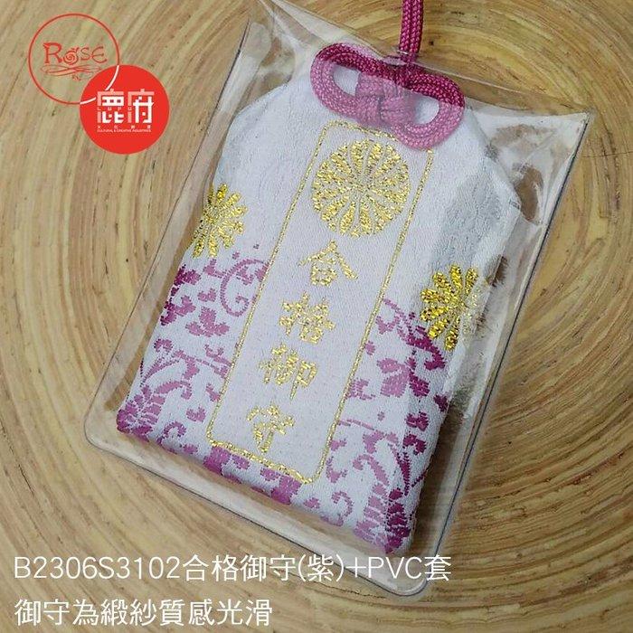 合格日式御守(紫)日本進口緞紗台灣製作+PVC透明套 香火袋 福袋【鹿府文創B2306】
