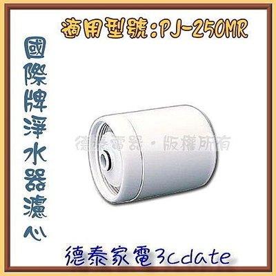 【德泰電器】Panasonic國際淨水器專用濾心【P-250MJRC】適用:PJ-250MR