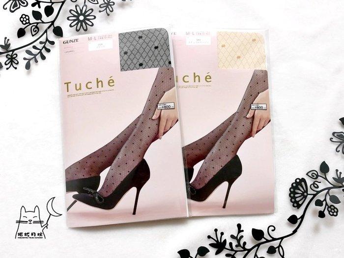 【拓拔月坊】GUNZE 郡是 Tuche 水玉點點小網 絲襪 日本製~現貨!