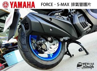 YC騎士生活_YAMAHA山葉原廠 FORCE S-MAX 排氣管護片 防燙蓋 SMAX可改裝直上 山葉原廠零件