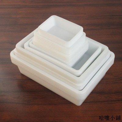 收納 特價小物 迷你白色收納盒 塑料冰盆冰盤 長方形小盒子保鮮盒食品盒批發單筆訂購滿200出貨唷