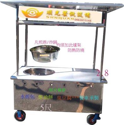 餐車 各式餐車 加盟店車台 蔥油餅 蚵仔煎 臭豆腐**車台設計承製  順光